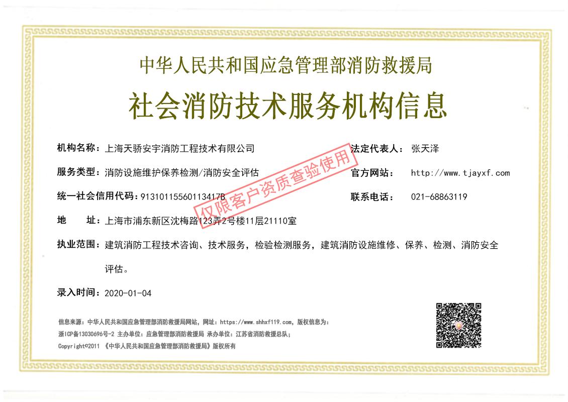 上海betway178必威体育手机下载维保检测评估资质证书