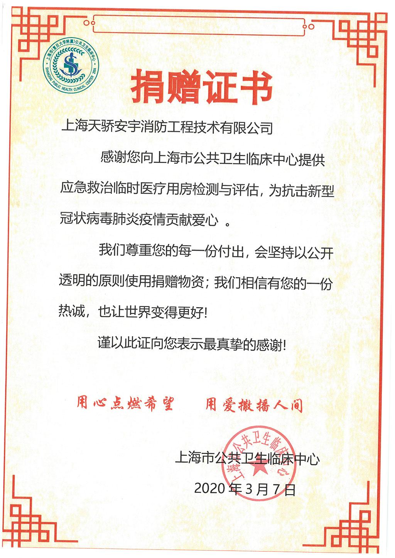 抗击新型冠状病毒肺炎疫情捐赠证书-上海betway178必威体育手机下载