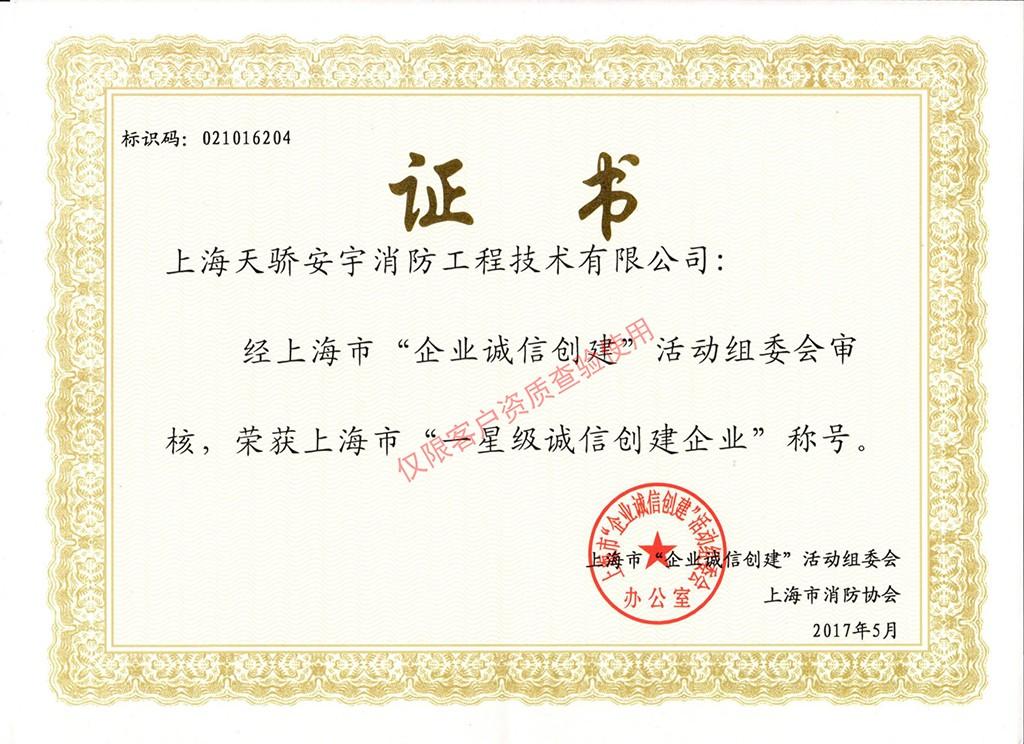 betway178企业诚信创建证书