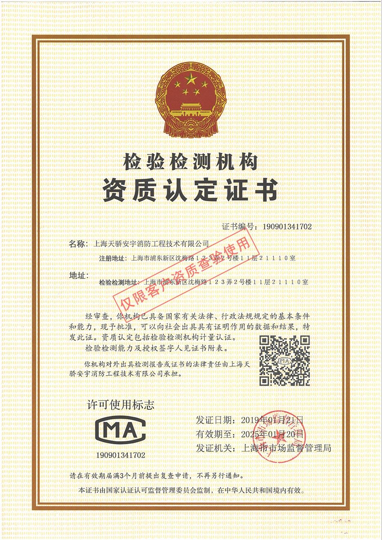 betway178计量认证CMA证书