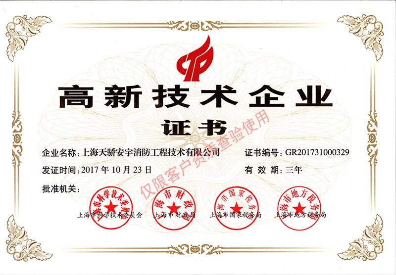 betway178高新技术企业证书