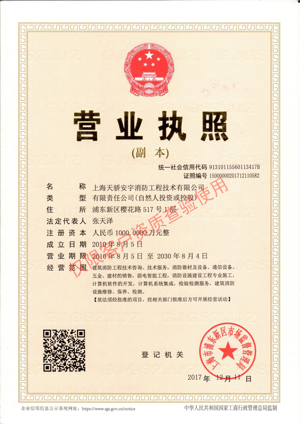betway178必威体育手机下载营业执照